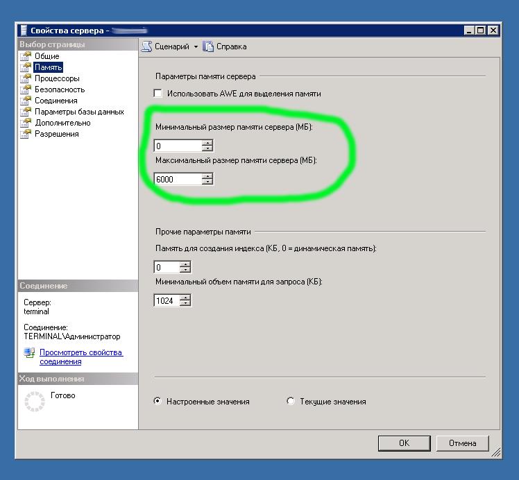 Sql 2008 r2 настройка для 1с ограничение памяти установка патча 1с