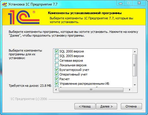 запуск 1с 7.7 windows 7
