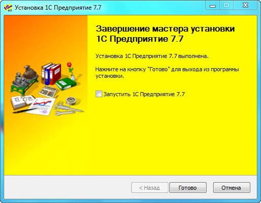 1с windows 7 установка доработки в 1с кадровый учет и зарплата