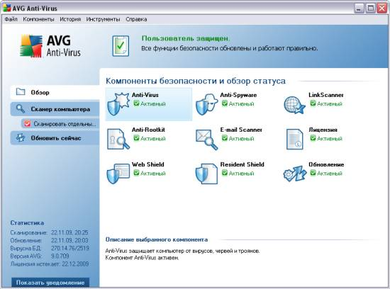 обзор AVG Anti-Virus 9.0