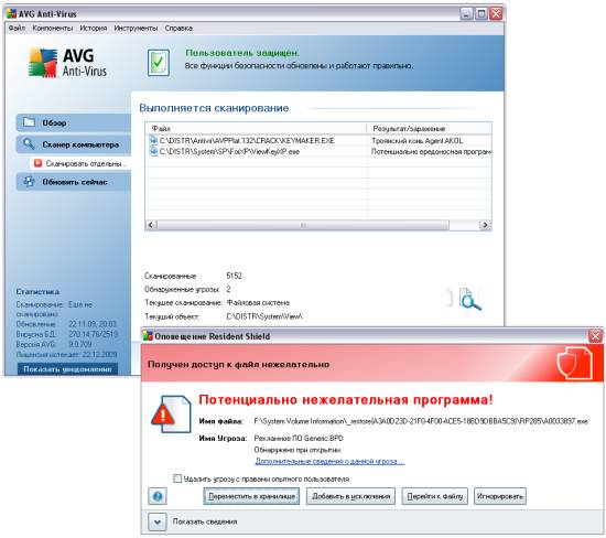 антивирус AVG Anti-Virus 9.0